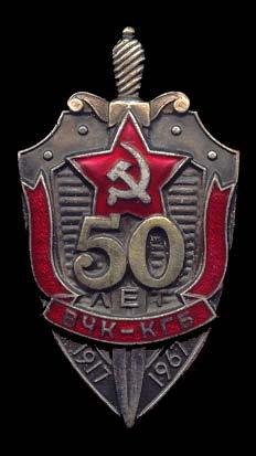 80 лет вчк кгб ссср: