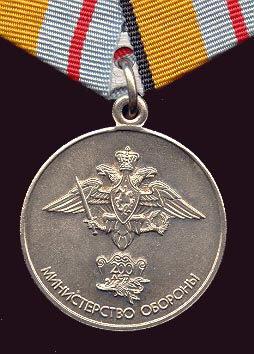 награжденные знаком 200 лет министерству обороны