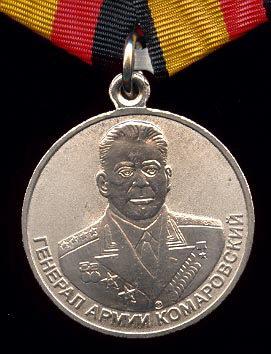 Медаль генерал армии комаровский с