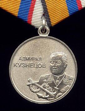 Ка�алог наг�ад Мини��е���во Обо�он� РФ Медал� quotАдми�ал