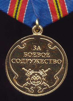 боевое медаль фото отличие за