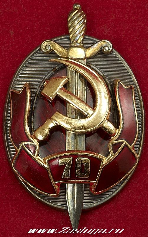 Наг��дн�е знаки СССР Знаки О�ганов О��ан� Об�е��венного