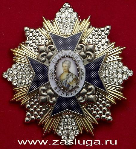Орден екатерина великая