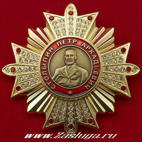 Знак столыпин пётр аркадьевич