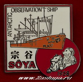 Знак Antarctic Observation Ship 1958
