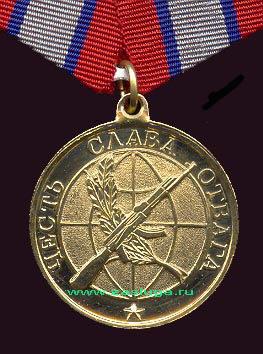 Медаль ветеран боевых действий с